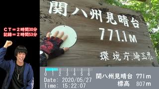 【リアル登山アタック】関八州見晴台★2時