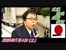 5-A 桜井誠、 東京都知事選挙 オレンジラジオ2020年7月4日(土)菜々子の独り言