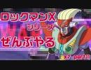 【ロックマンX7】ロックマンXシリーズ全部やる7 part11 【レッド】