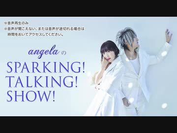 angelaのsparking!talking!show!第822回【2020.07.04 OA】
