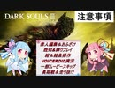 【DARK SOULS3】琴葉姉妹の全裸素手縛り実況プレイ #1【VOICEROID実況】