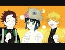 【鬼滅の刃】Alice 【Demon Slayer : Kimetsu no Yaiba】