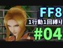 【FF8】1行動1回縛り part4
