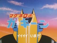 懐かしいロボット(?)アニメのOPED『マグ