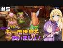 【聖剣伝説3 TRIALS of MANA】ゆかりとマキのも一度世界を救いましょ!#5【VOICEROID実況】