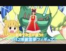 【第12回東方ニコ童祭】つくってハニハニ【東方手書き劇場】