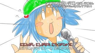 【第12回東方ニコ童祭】東方ヴォーカルア