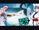【Maneater実況09】安高価ゲーム好きの琴葉姉妹とサメと大帝の罠