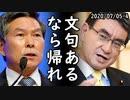 韓国「F35戦闘機が日本の戦犯企業で整備?有り得ない」愛知の...