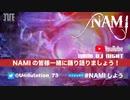 NAMIしよう(2020/07/04)