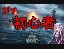【WoWS】超絶初心者ゆかりのWorld of Warships part1【古鷹】