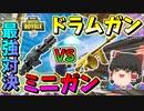【フォートナイト】最強対決! ドラムガン対ミニガンミシック...