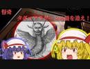 【UMA】異端のUMAタギュアタギュアラグーンとその正体について【ゆっくり】
