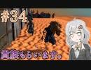 第495位:【kenshi】ささらちゃんは全ての奴隷を解放する part34【CeVIO&Voiceroid実況】