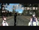 【Fallout4】きりたんが豆の街で姉と探すpart24