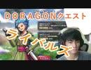【実況】ドラゴンクエストライバルズを顔出しでプレイ part1