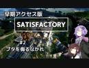 【SATISFACTORY】#2 未開の惑星を開発していく2人の工場長!