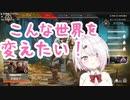 【悲報】椎名唯華さん、選挙に出馬表明「APEXの漁夫を無くします」