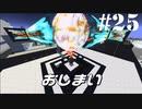 【Minecraft】CoTT2 GoG #25 「最強のドラゴンを倒す!」 -END-