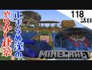 《Minecraft》漢は歯止めが効かなくなった。・・・いろいろやらかしてる118話目《てきとうサバイバル》