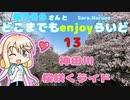 【桜咲く】 桜乃そらさんとどこまでもenjoyらいど 13 神田川...