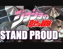 【Drum cover】STAND PROUD 演奏してみたー 【ジョジョの奇妙な冒険】