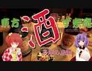 【第12回東方ニコ童祭】東方酒ず奈庵 第四回『多摩の恵』