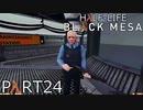【ビビりのHalf-Lifeリメイク】▼BLACK MESA▼を怖がり実況【part24】