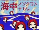 【結月ゆかり】海中ノゾクコトナカレ【貴様を夏に引きずり込む】