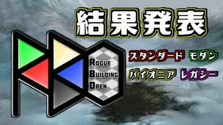 【RBO】ローグデッキ構築コンテスト Rogue