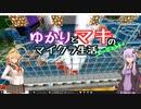 【Voiceloid】ゆかりとマキのマイクラ生活(エ-ジェントプラス) 4日目【Minecraft】