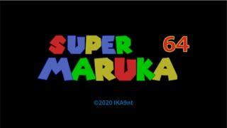 スーパーマルカ64