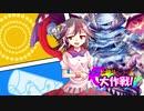 【架空デュエマ】小傘のドッキリビックリ大作戦! stage1