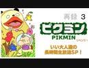 『ピクミン』リベンジ!いい大人達の長時間生放送SP! 再録part3