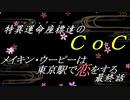イレギュラーズ達のCoC メイキン・ウーピーは東京駅で恋をする 最終話