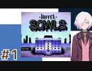 """【HOTEL SOWLS】#1 """"ヤバい""""ホテルに泊まったら大事な石が盗まれました"""