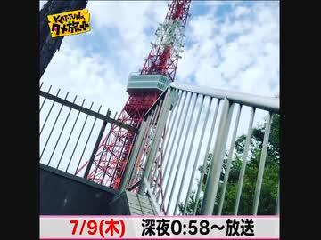『「カメスタグラムの旅」 空飛ぶアヒル! このアヒルはとっても大切な宝物に…7-9(木)『KAT-TUNの世界一タメになる旅!+』【TBS】』のサムネイル