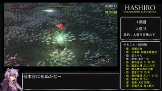 【隻狼 SEKIRO】トロコンRTA(バグなし) IG