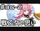 【実況】落ちこぼれ魔術師と7つの異聞帯【Fate/GrandOrder】36日目 part2