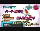 【最終728位】シーズン7 パーティ紹介と個人的振り返り【ポケモン剣盾】