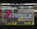 【7 Days to Die】ゾンビまみれの新生活。新たな力を手に入れた:50日目
