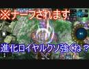 Shadowverse(シャドウバース)実況プレイ 進化ロイヤル強いって動画撮ったらナーフ決まりました
