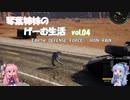 【VOICEROID実況】琴葉姉妹のげーむ生活 vol.04 【EDF:IR】