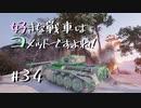 【wot】好きな戦車はコメットですよね!Part34