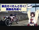 第4位:東北きりたんと行く! 関西名所巡り Part.10
