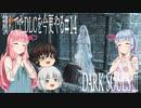 【DARK SOULS Ⅲ】積んでたDLCを今更やる #14【ゆっくり】【VOICEROID】