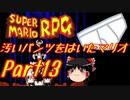 【スーパーマリオRPG】汚いパンツをはいたマリオ part13【ゆっくり実況】
