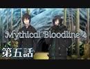 【ゆっくりTRPG】Mythical Bloodline4:深淵に下る道~第五話...