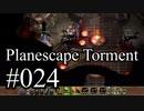 【日本語字幕】Planescape:Torment:Enhanced Edition #024
