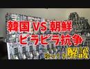 韓国と朝鮮のビラビラ抗争【ゆっくり解説】